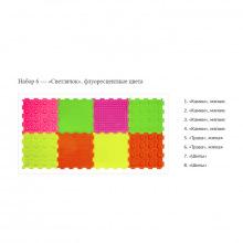 Набор массажных модульных ковриков - Светлячок флуоресцентные цвета
